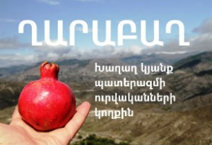 Карабах. Мирная жизнь рядом с призраками войны