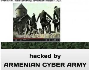 Армянская кибер-армия