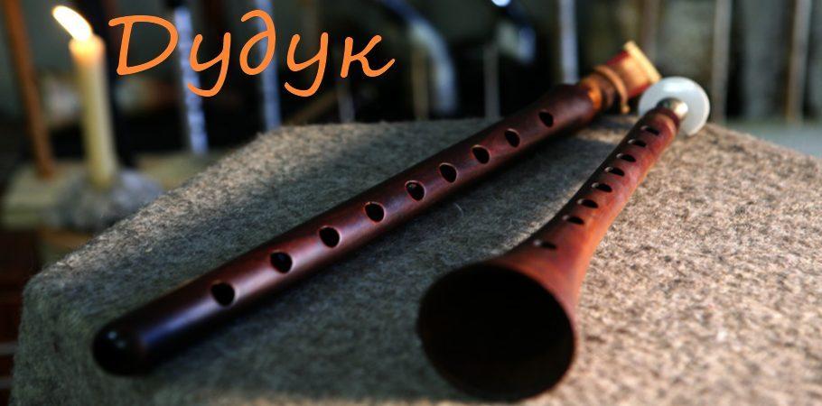 армянский инструмент дудук, магический дудук