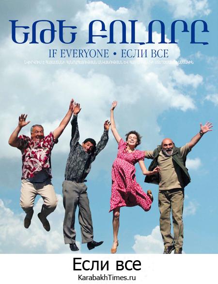 армянский фильм — если все