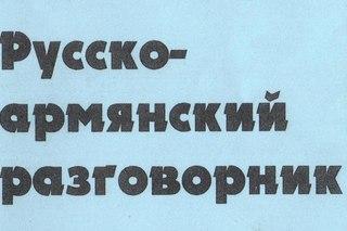 русско-армянский разговорник, армянские слова русскими буквами