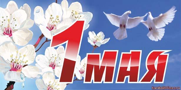 1 мая в Карабахе