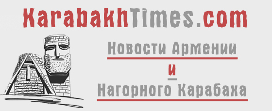Новости Нагорного Карабаха