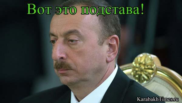 Алиев грустит