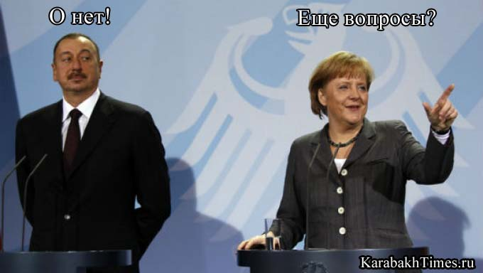 Алиев и Ангела Меркель