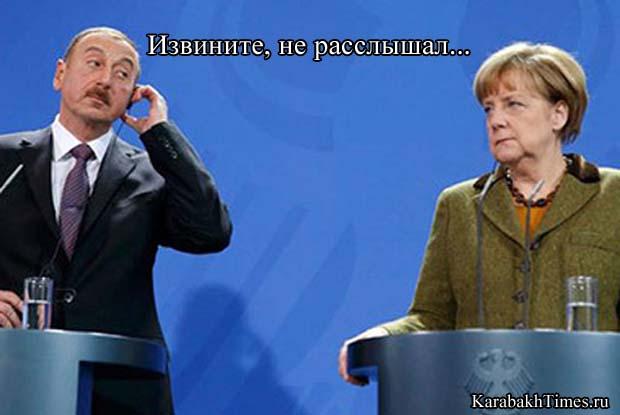 Алиев в Берлине