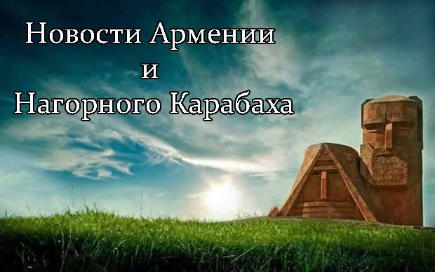 Новости Армении и Нагорного Карабаха
