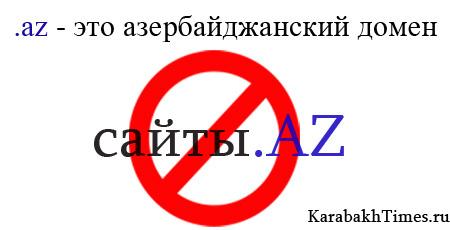 .az — азербайджанский домен