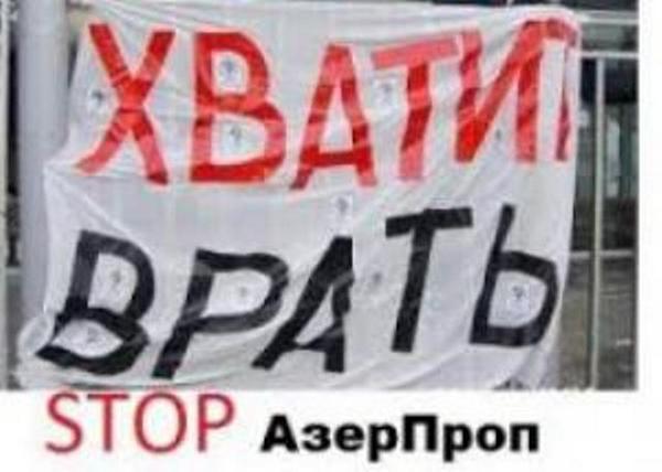 Азербайджанская пропаганда