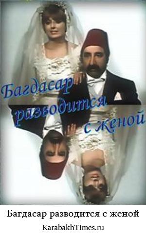 Багдасар разводиться с женой — армянский фильм