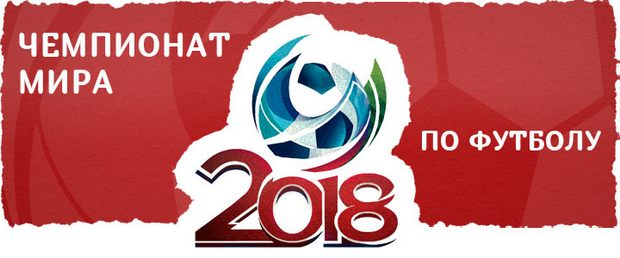 Чемпионата мира по футболу 2018 в России