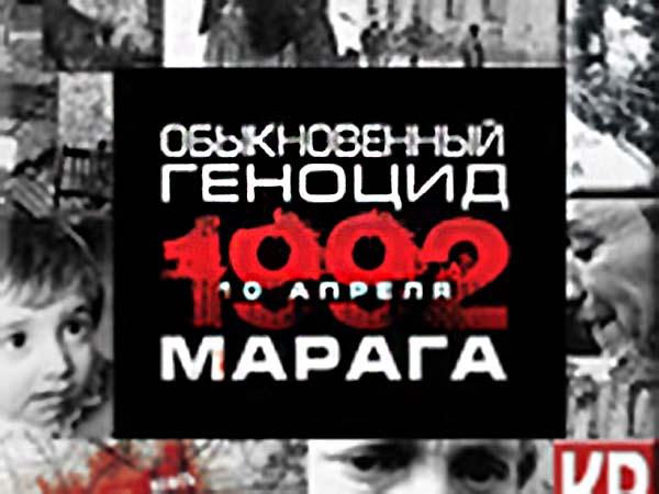 Геноцид села Марага