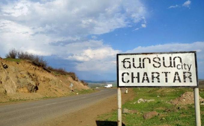 Село Чартар