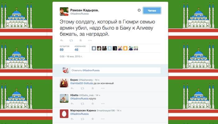 Твиттер Кодырова