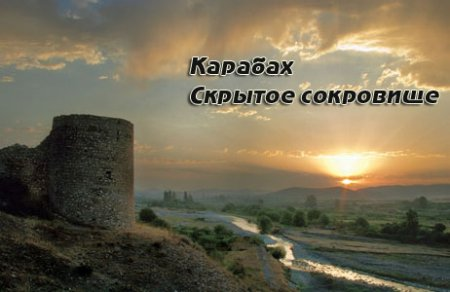 Карабах — скрытое сокровище