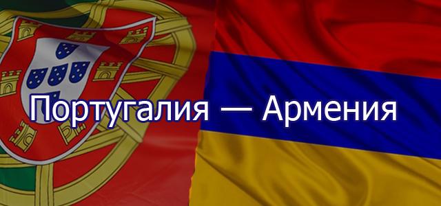 Португалия — Армения (флаги)