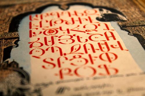 буквы армянского языка