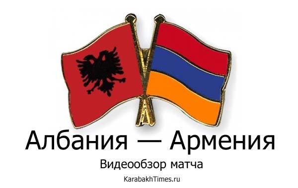 Албания — Армения. Видеообзор матча