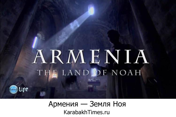 Армения — Земля Ноя