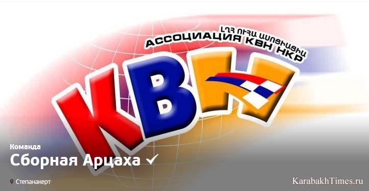 КВН сборная Арцаха