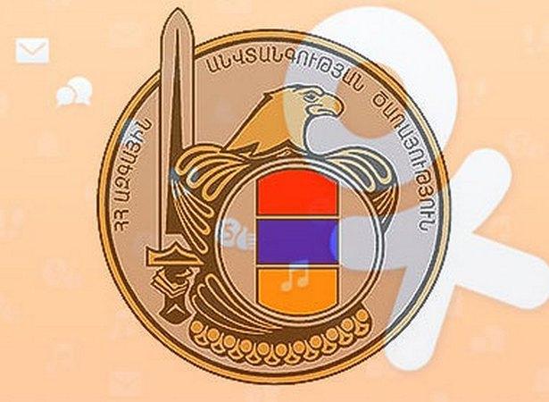 Служба национальной безопасности Армении