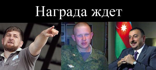 Кадыров о Пермяков