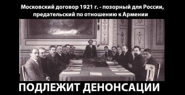 Московский договор 1921г