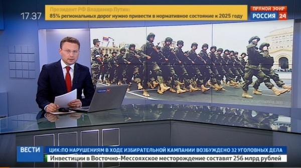 Россия24 о параде в Армении