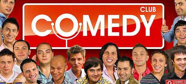 Участники Comedy Club в Армении