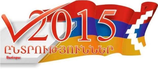 Выборы 2015 в местные органы самоуправления карабаха